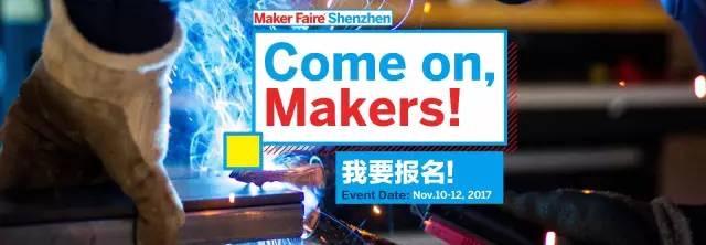 Maker Faire Shenzhen 2017报名通道开通!