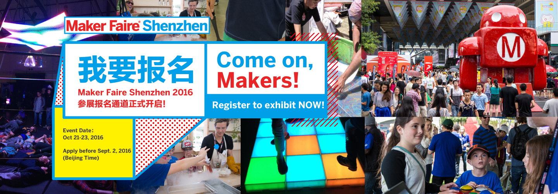 Maker Faire Shenzhen 2016