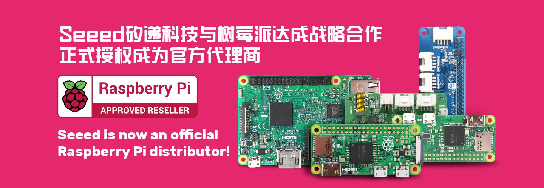 Seeed矽递科技正式成为树莓派官方授权代理商